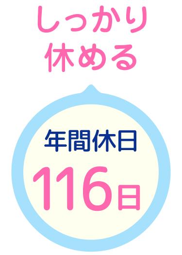 しっかり休める 年間休日116日