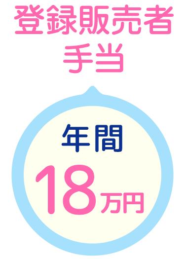 登録販売者手当 年間18万円