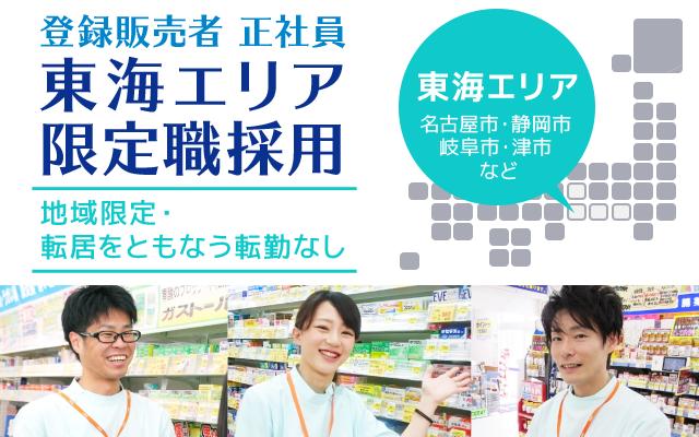 【東海】ウエルシア薬局 エリア職 登録販売者採用