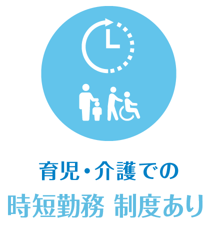 育児・介護での時短勤務 制度あり