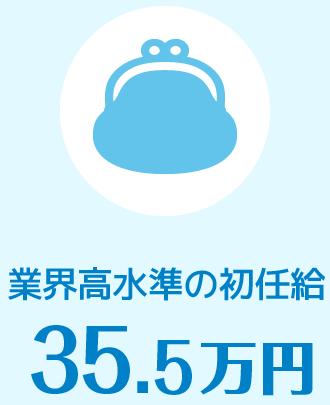 業界高水準の初任給 35.5万円